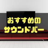 おすすめのサウンドバー-min