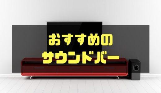 テレビ用スピーカーで音質を上げるならサウンドバーがおすすめ!