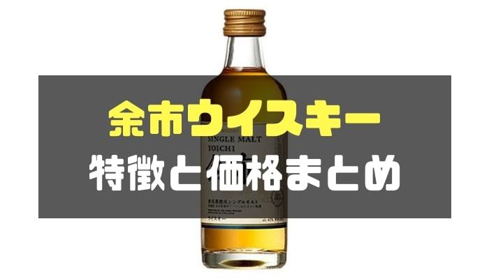 余市ウイスキー種類別の特徴と価格-min