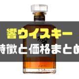 響ウイスキー種類別の特徴と価格-min