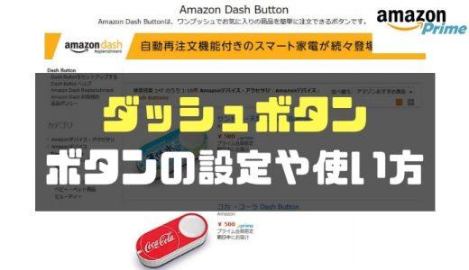 【分かる】アマゾン ダッシュボタンとはどういう仕組み?ボタンの設定や使い方まとめ