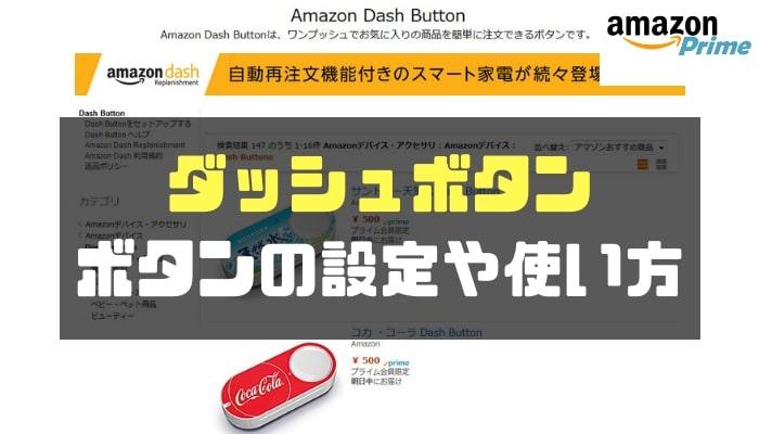 アマゾンダッシュボタンの使い方と設定-min
