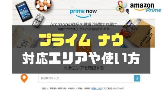 【分かる】Amazonプライムナウとはどういうサービス?対応エリアや使い方など