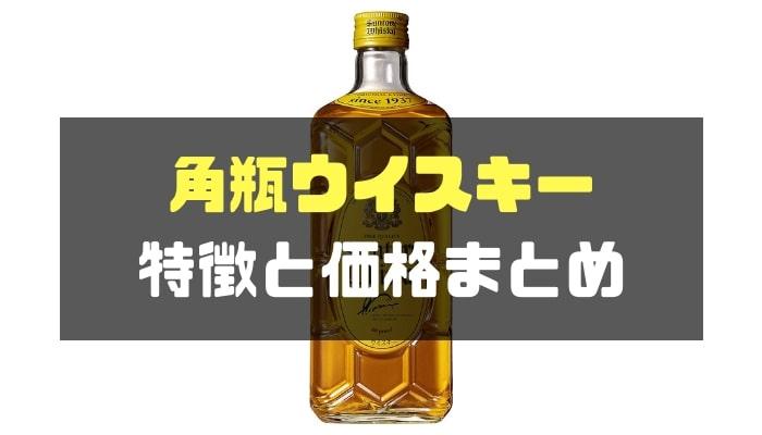 サントリー角瓶ウイスキー種類別の特徴と価格-min