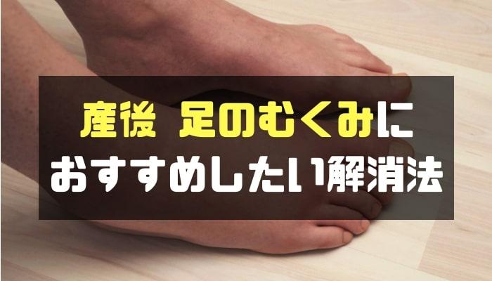 産後 足のむくみがひどい人におすすめしたい解消法-min