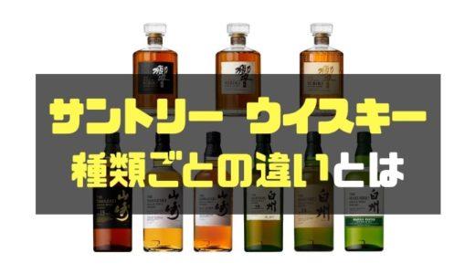 サントリー ウイスキー 種類ごとの違いとは?購入時の選び方