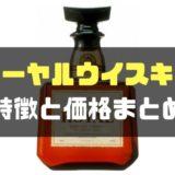 ローヤルウイスキー種類別の特徴と価格-min