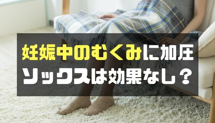 妊娠中の足のむくみ解消法に加圧ソックスは効果なし?-min