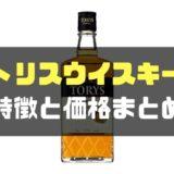 トリスウイスキー種類別の特徴と価格-min