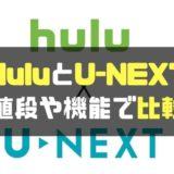 HuluとU-nextを値段や機能で比較-min