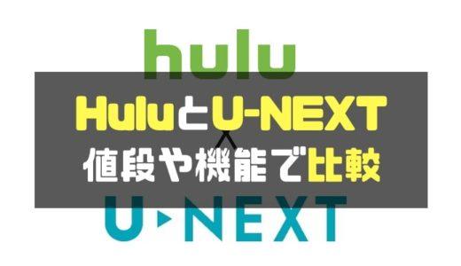 HuluとU-NEXTどっちがいい?値段や動画サービス機能で比較