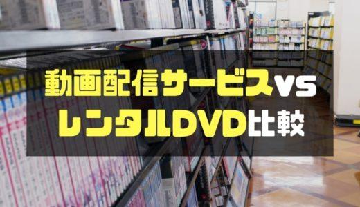 【決着】動画配信サービスとレンタルDVDどっちがお得?