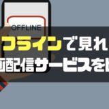 オフラインで見れる動画配信サービスを比較-min