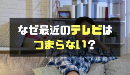 なぜ最近のテレビはつまらない?代わりに人気が出てきたサービスとは