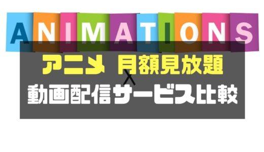 【決定版】アニメを中心に見たい人におすすめ!アニメ月額見放題で動画配信サービスを比較