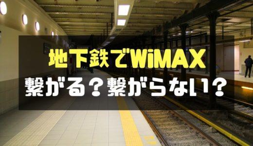 地下鉄でもWiMAXは繋がる?繋がらない?現在の対応状況