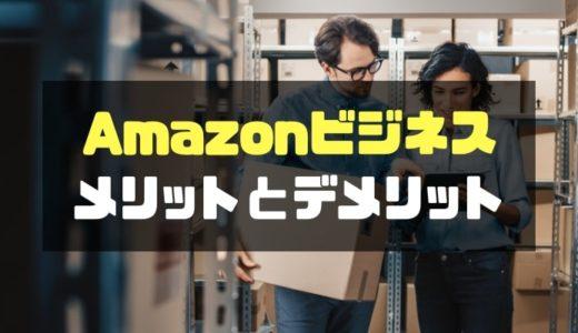 Amazonビジネスアカウントのメリットとデメリットまとめ。契約はお得?