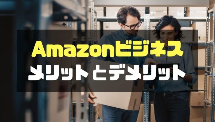 Amazonビジネスアカウントのメリットとデメリット-min