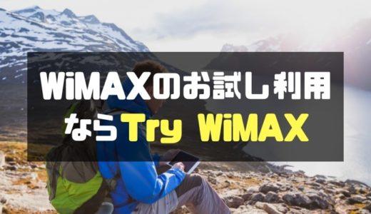 wimaxのお試し利用ならUQの「try wimax」がベスト?