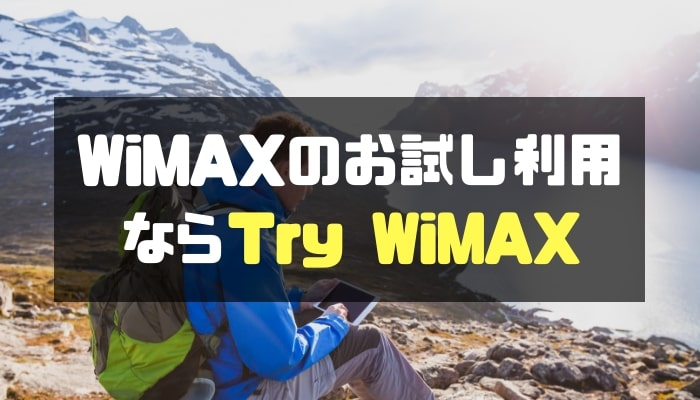 WiMAXのお試し利用ならTry WiMAX-min