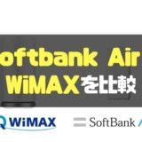 Softbank AirとWiMAXを比較-min