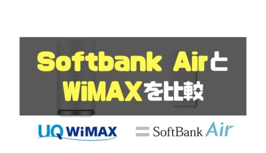 【契約前に】Softbank AirとWiMAXを比較!どういう人がWiMAXを契約すべきなのか
