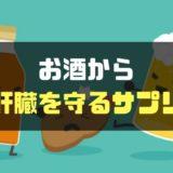 お酒から肝臓を守るサプリまとめ-min