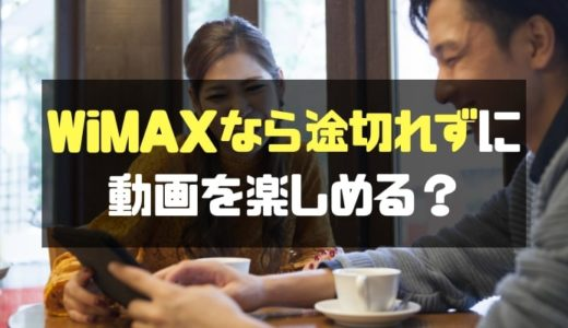 WiMAXなら途切れずに動画配信サービスを楽しめるの?HuluやU-NEXTをWiMAXで視聴する