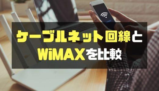 【乗り換え案件】ケーブルテレビのネット回線とWiMAXを比較
