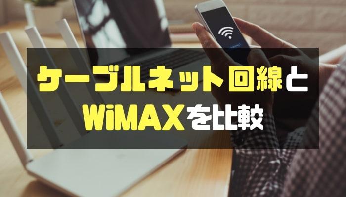 ケーブルテレビのネット回線とWiMAXを比較-min