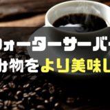 ウォーターサーバーの水ならよりお茶やコーヒー-min