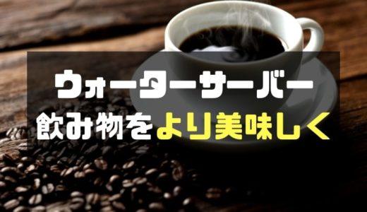 ウォーターサーバーの水ならよりお茶やコーヒーが美味しく飲める?