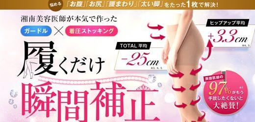 湘南美容外科 シンデレラウォークの評判や口コミは?1番安い値段で購入できる販売店はどこ?