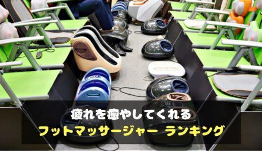 【最新】疲れを癒やしてくれるフットマッサージャーのおすすめ商品ランキング