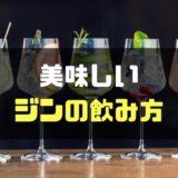 美味しいジンの飲み方-min
