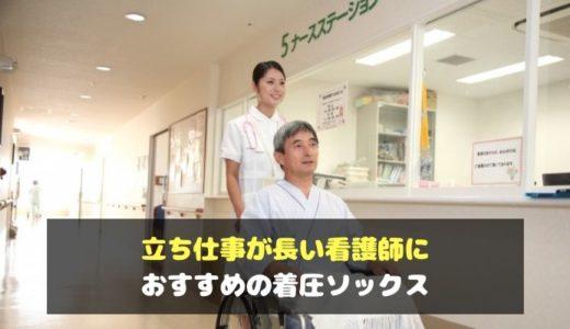 立ち仕事が長い看護師におすすめの着圧ソックス
