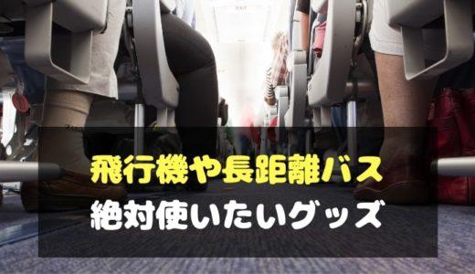 飛行機や長距離バスのときに使いたい着圧ソックス