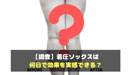 【調査】着圧ソックスは何日で効果を実感できる?メディキュットの口コミから見る