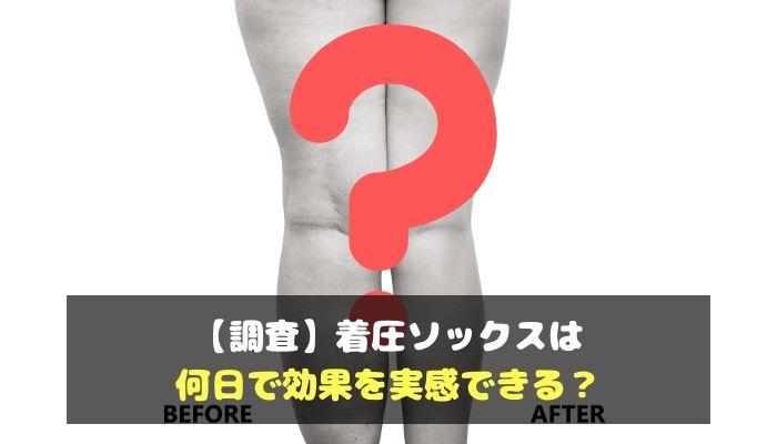 【調査】着圧ソックスは何日で効果を実感できる?-min
