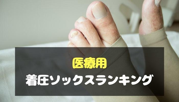医療用の着圧ソックスランキング-min