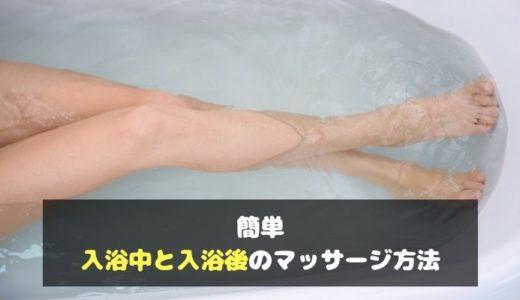 【簡単に解消】お風呂の足マッサージでむくみを取り除く!入浴中と入浴後のマッサージ方法