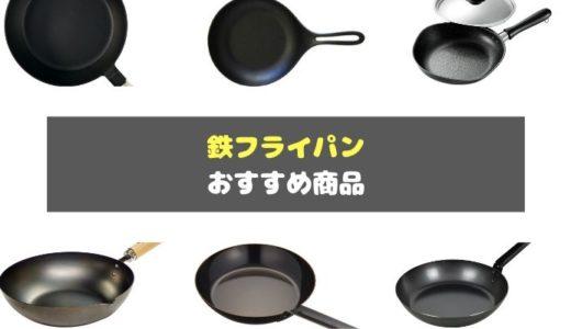 【2019】鉄フライパンのおすすめ商品!抑えておきたい選び方