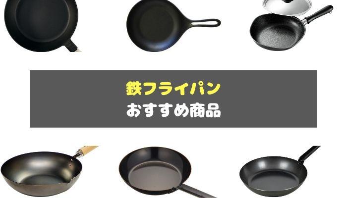 鉄フライパンのおすすめ商品-min
