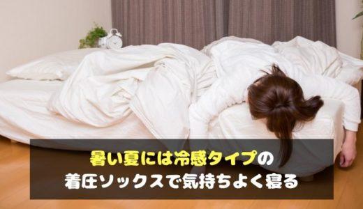 暑い夏には冷感タイプのメディキュットなら気持ちよく寝れる