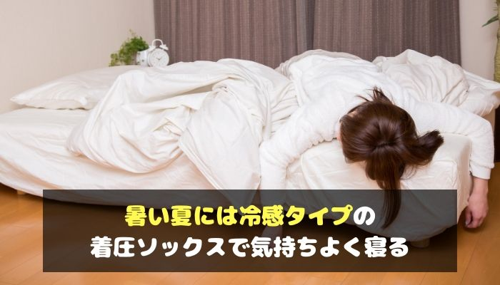 暑い夏には冷感タイプの着圧ソックスで気持ちよく寝る-min