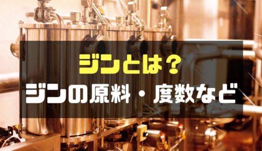 ジンとは?ジンの原料・度数など基本を解説。ウォッカとの違い知ってますか?