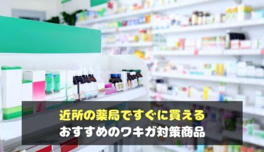 近所の薬局ですぐに買えるおすすめできるワキガ対策商品
