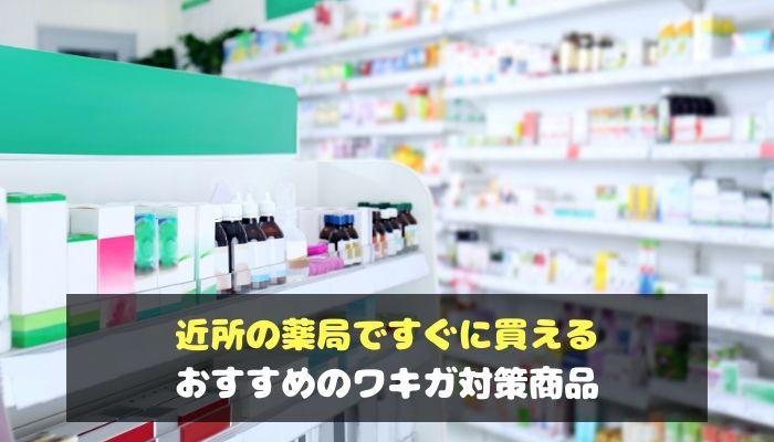 近所の薬局ですぐに買えるおすすめできるワキガ対策商品-min