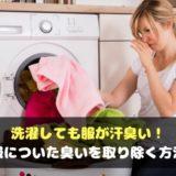 洗濯しても服が汗臭い!服についた臭いを取り除く方法-min