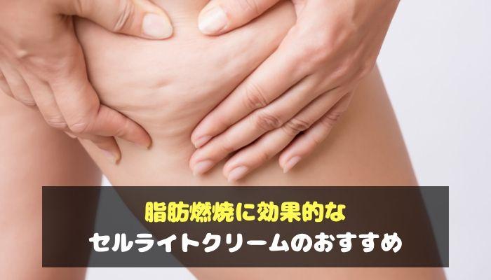 脂肪燃焼に効果的なセルライトクリームのおすすめ-min